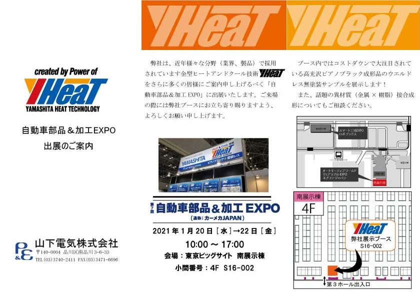 自動車部品&加工EXPO2021(1月20日~23日)に出展致します