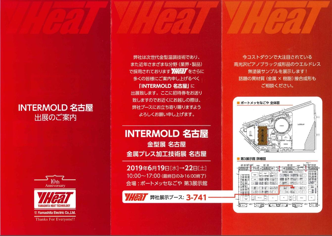 インターモールド2019 / 金型展2019 出展報告