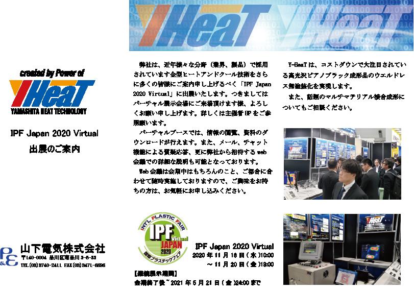 IPF Japan 2020 Virtual(2020年11月18日~20日)に出展致します