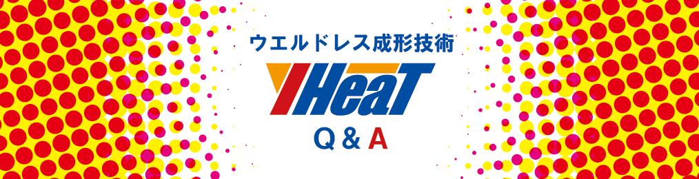ヒート&クール技術「Y-HeaT」Q&A集(1)