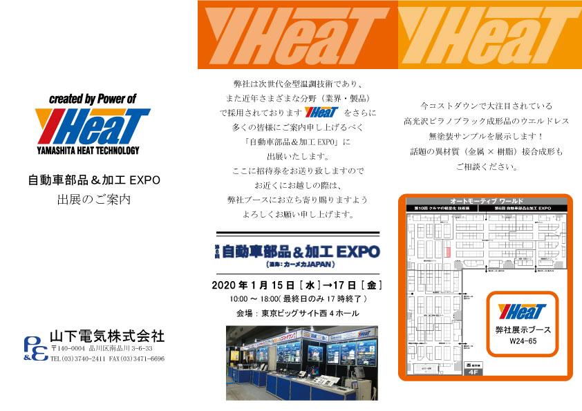 自動車部品&加工EXPO2020東京ビッグサイト(1月15日~17日)に出展致します