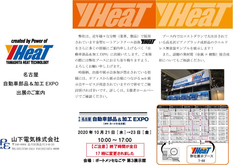 【REPORT】自動車部品&加工EXPO2020東京ビッグサイト(1月15日~17日)出展報告