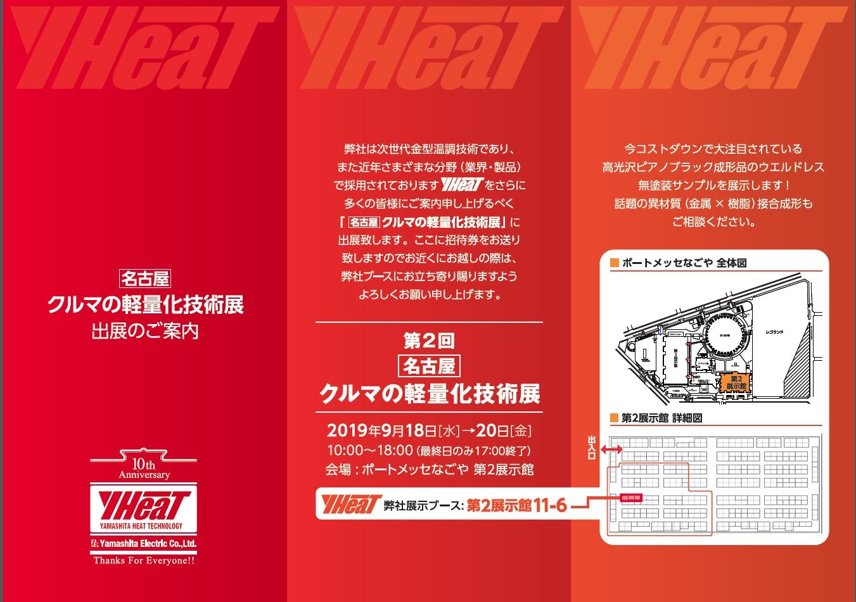 クルマの軽量化技術展2019名古屋(9月18日~20日)に出展致します
